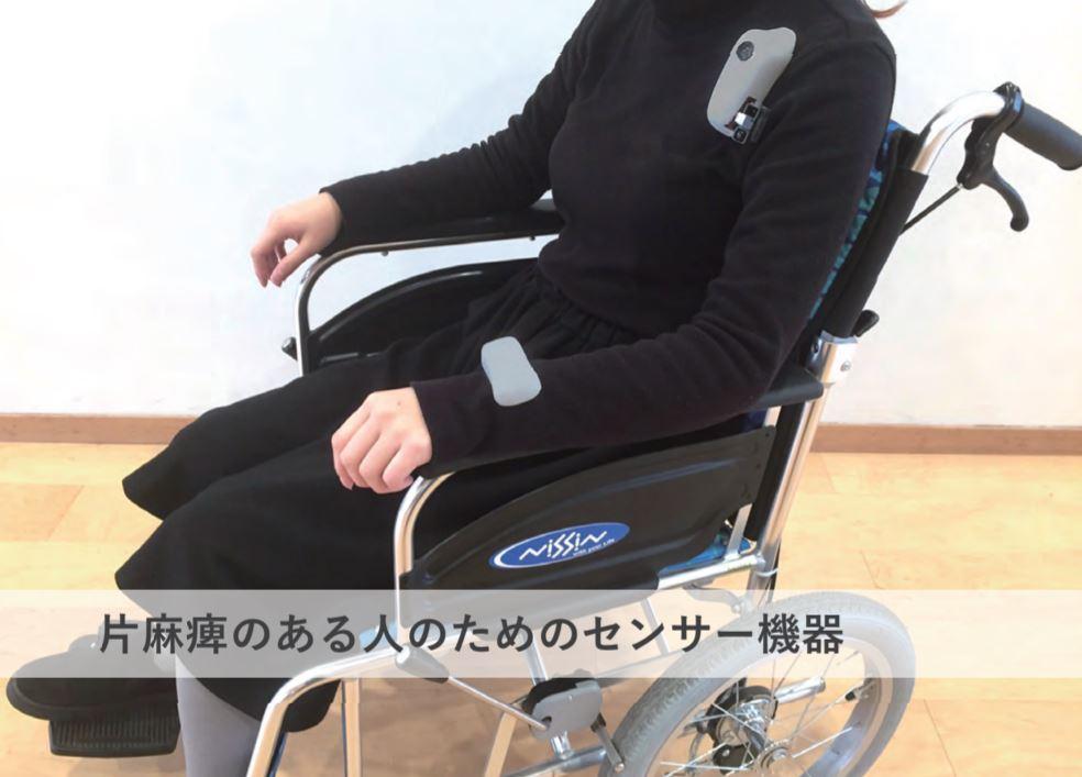 片麻痺のある人のためのセンサー機器