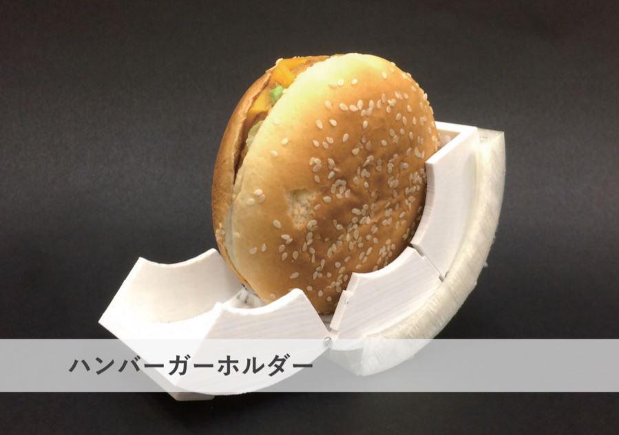 ハンバーガーホルダー