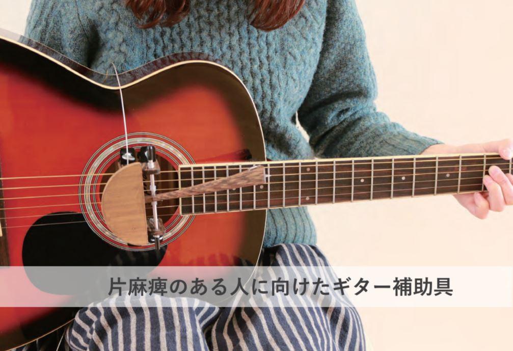 片麻痺のある人に向けたギター補助具