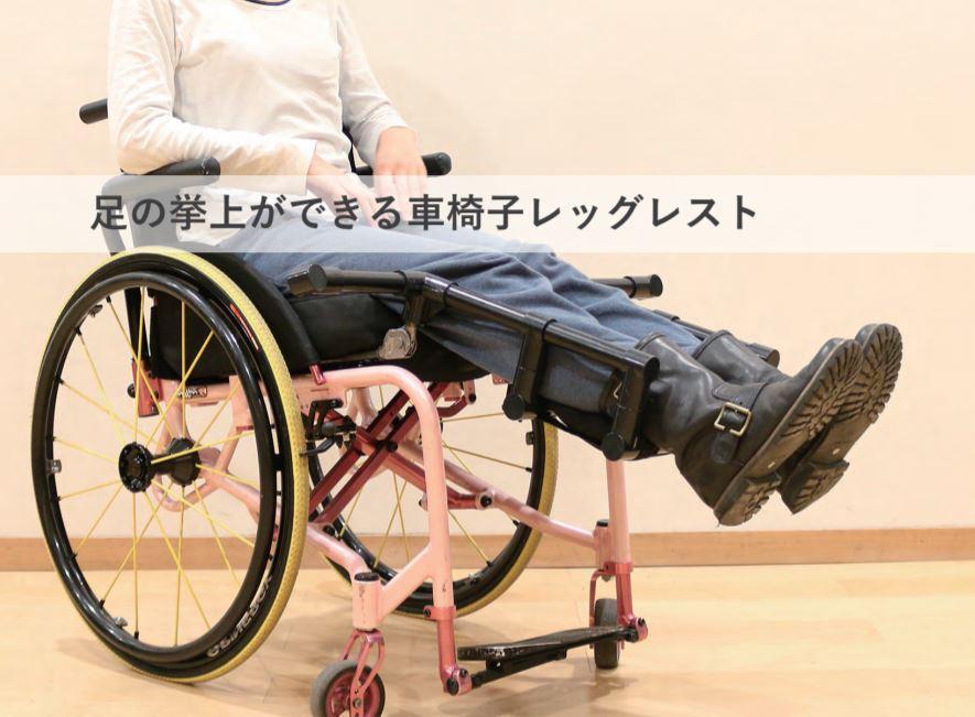 足の挙上ができる車椅子レッグレスト