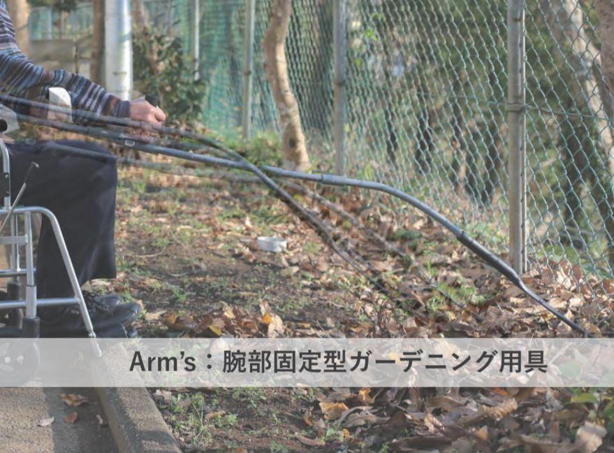 Arm's:腕部固定型ガーデニング用具