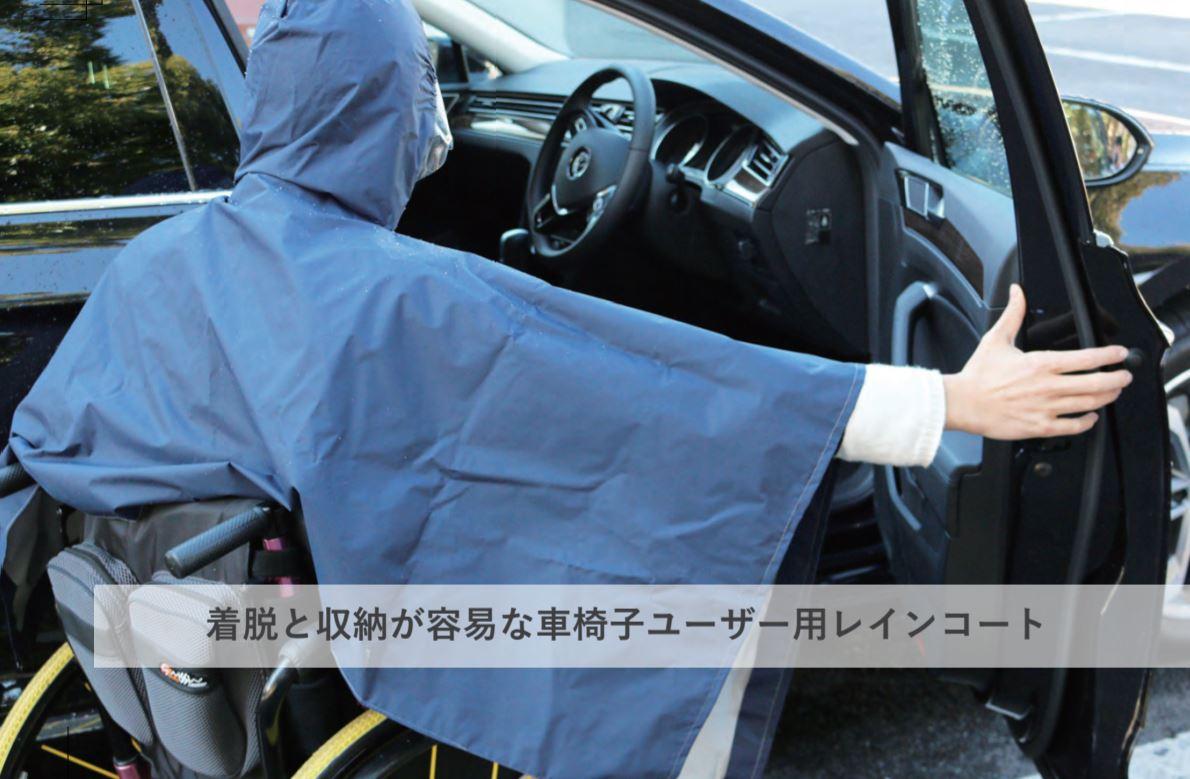 着脱と収納が容易な車椅子ユーザー用レインコート