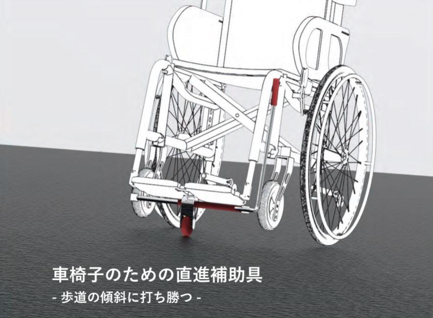 車椅子のための直進補助具 – 歩道の傾斜に打ち勝つ-
