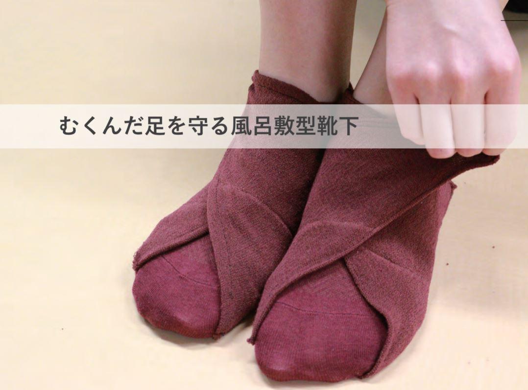 むくんだ足を守る風呂敷型靴下