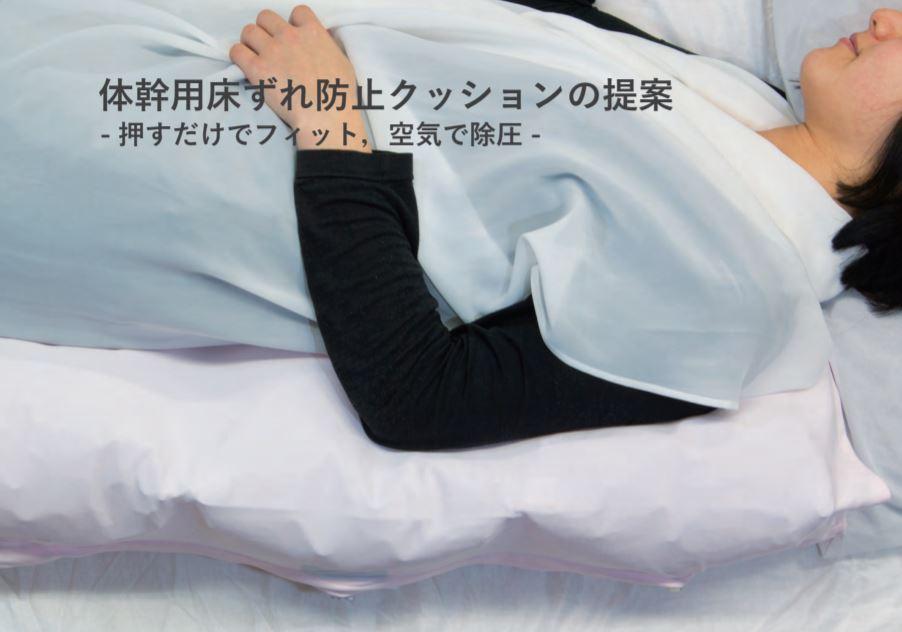 体幹用床ずれ防止クッションの提案 – 押すだけでフィット、空気で除圧-