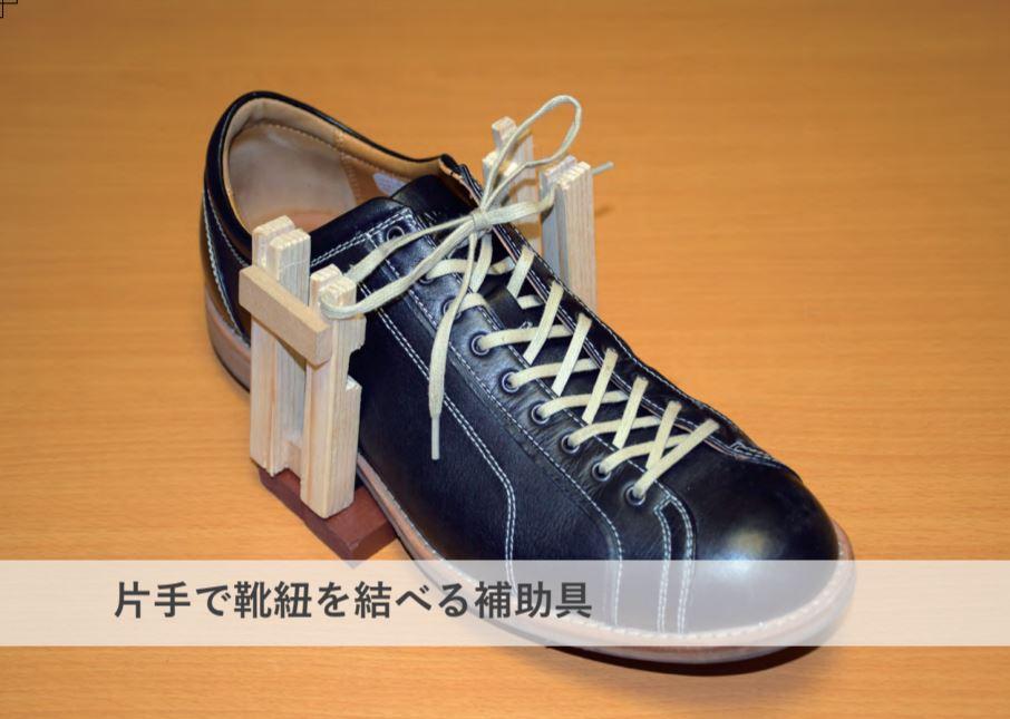 片手で靴紐を結べる補助具