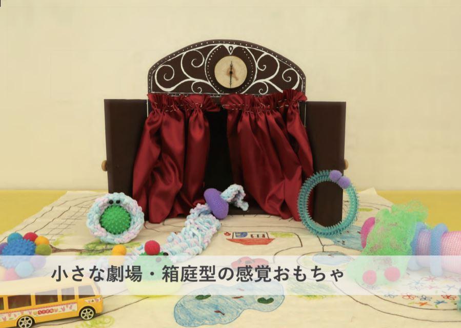 小さな劇場・箱庭型の感覚おもちゃ