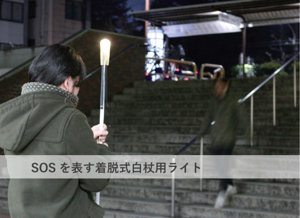 SOS を表す着脱式白杖用ライト