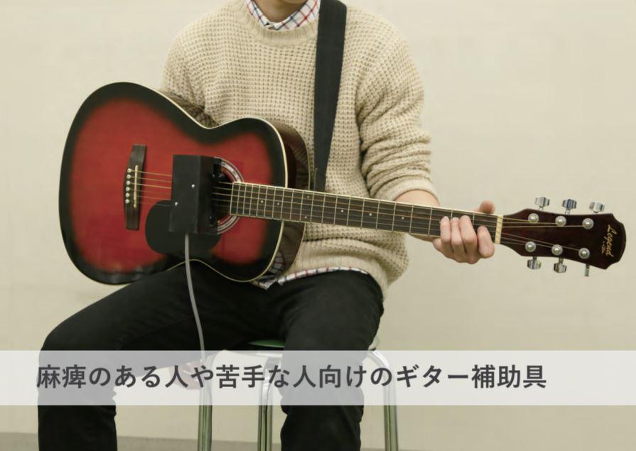 麻痺のある人や苦手な人向けのギター補助具
