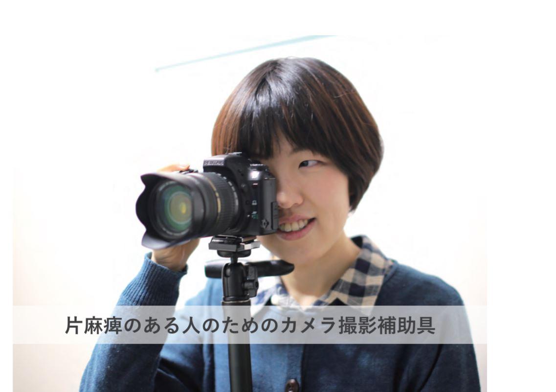 片麻痺のある人のためのカメラ撮影補助具