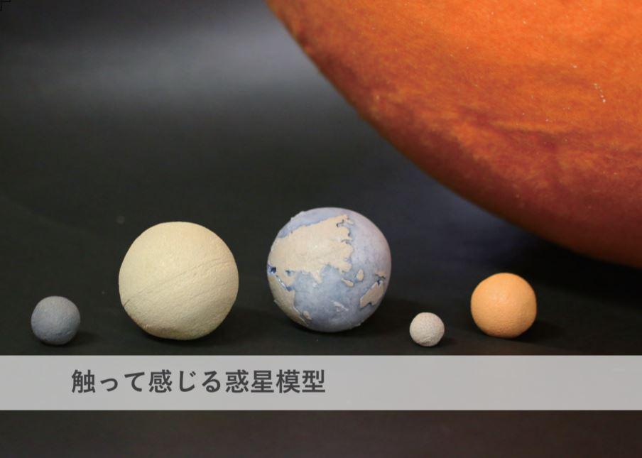 触って感じる惑星模型